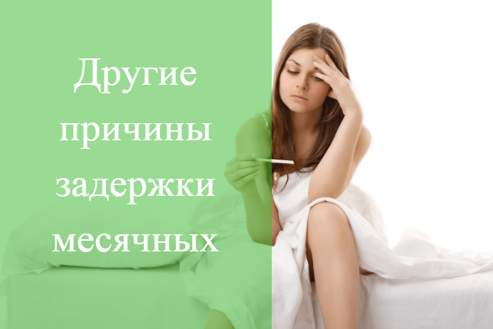 zaderzhka-iz-za-otsutstviya-seksa