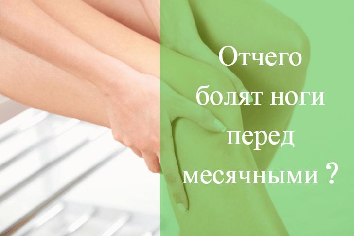 Почему перед месячными болят ноги - причины