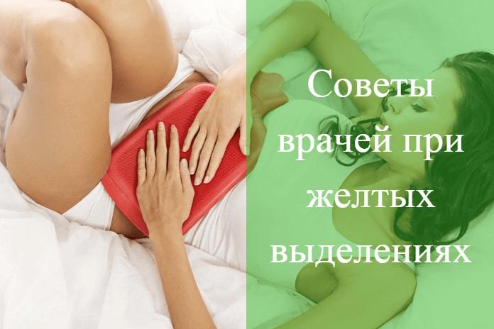 seks-pri-mesyachnih-gigiena