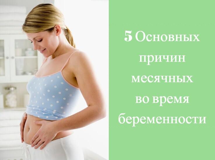 Могут ли идти месячные если уже беременна 28