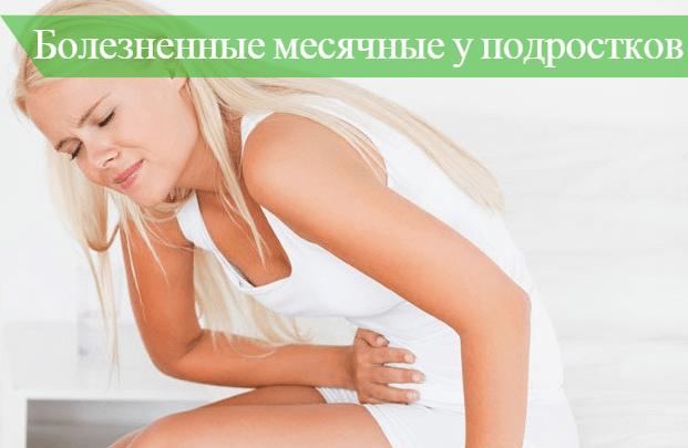 Что может воздействовать болезненому сексу