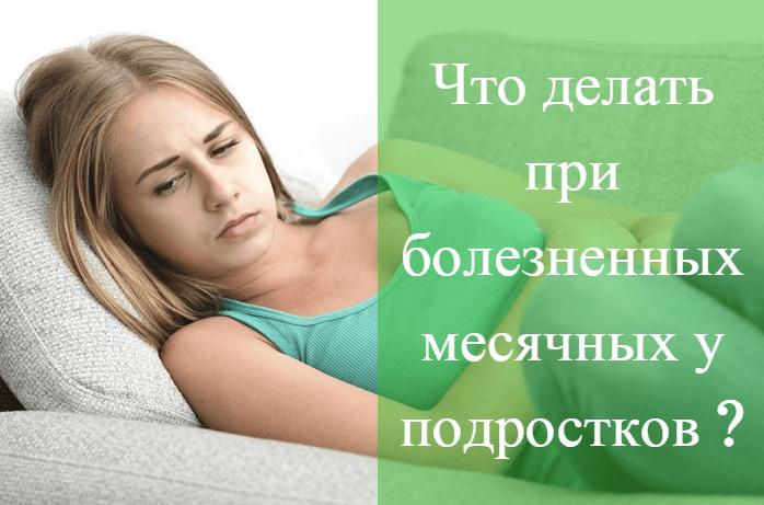 обезболивающие при месячных для подростков