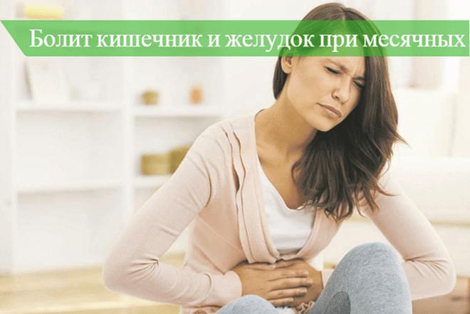 Какие инфекции можно получить при занятие сексом при пмс