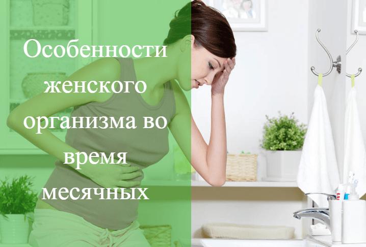 во время месячных болит желудок почему