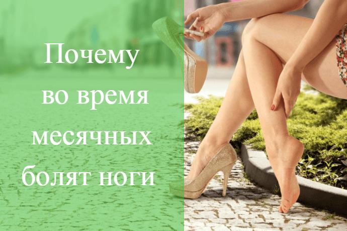ноги болят перед месячными
