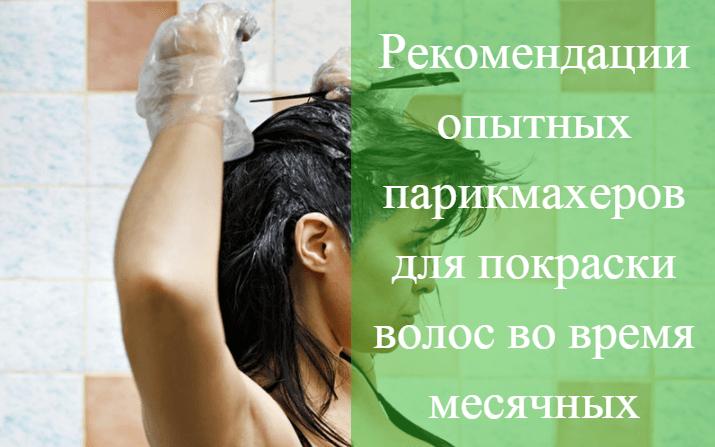 во время месячных можно красить волосы