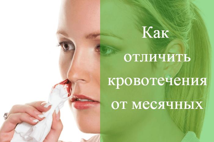 как отличить имплантационное кровотечение от месячных