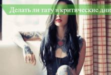 можно ли делать татуировку во время месячных