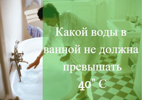 можно ли принимать горячую ванну при месячных