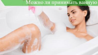 можно ли при месячных купаться в ванной