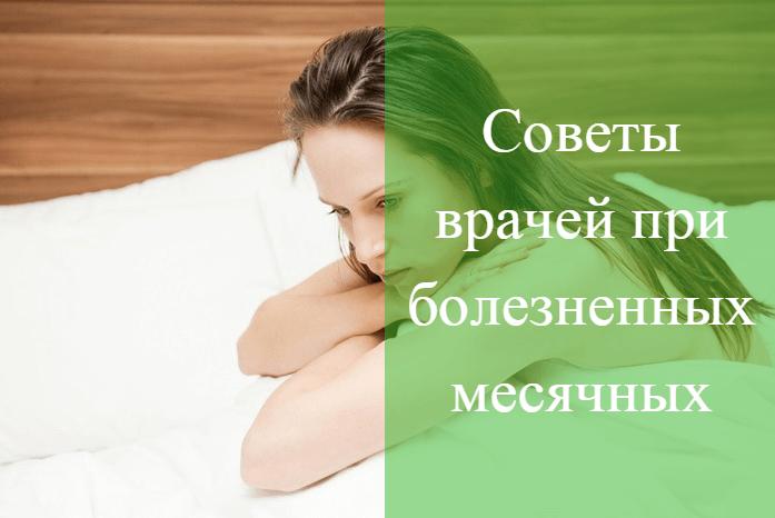 Менструация у девственици фото