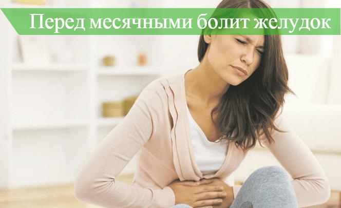 болит желудок перед месячными