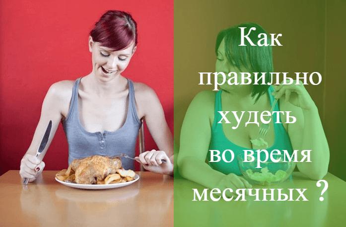 похудеть во время месячных