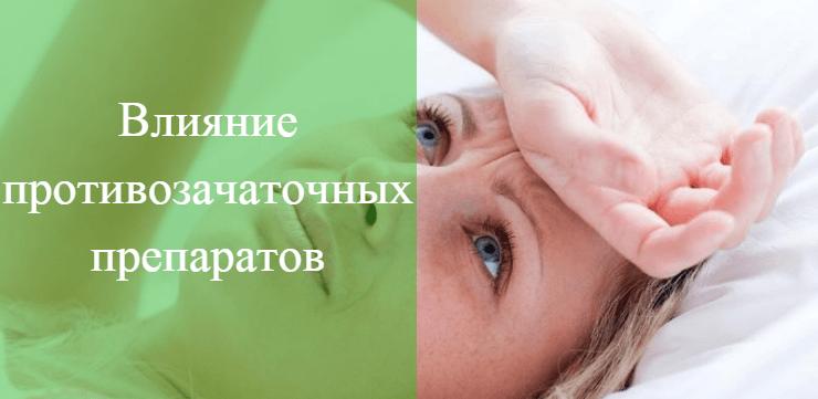 Месячные при приеме противозачаточных таблеток, возможные осложнения