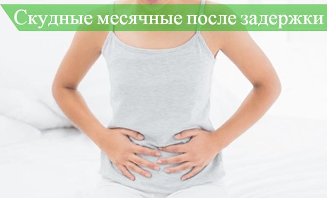 Беременность задержка а потом месячные 46