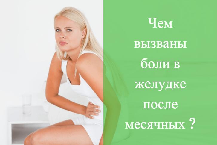 почему перед месячными болит желудок