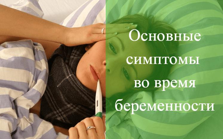 температура и задержка месячных
