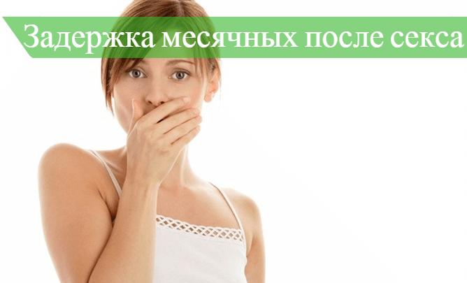 Проблемы после занятия сексом во время месячных