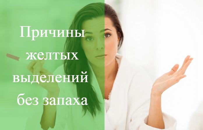 выделения жёлтого цвета у женщин без запаха