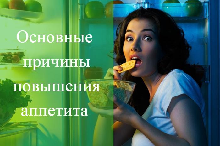повышенный аппетит перед месячными причины