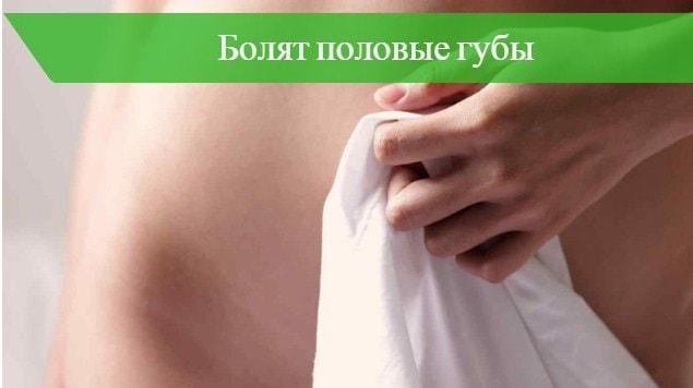 Боль при мочеиспускании был секс во время месячных