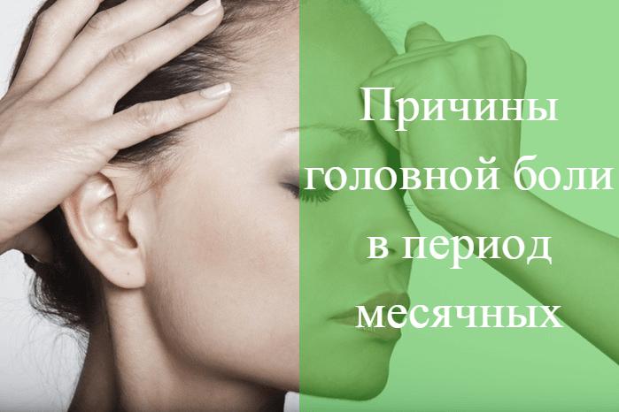 при месячных болит голова