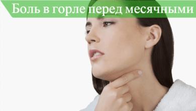 перед месячными болит горло