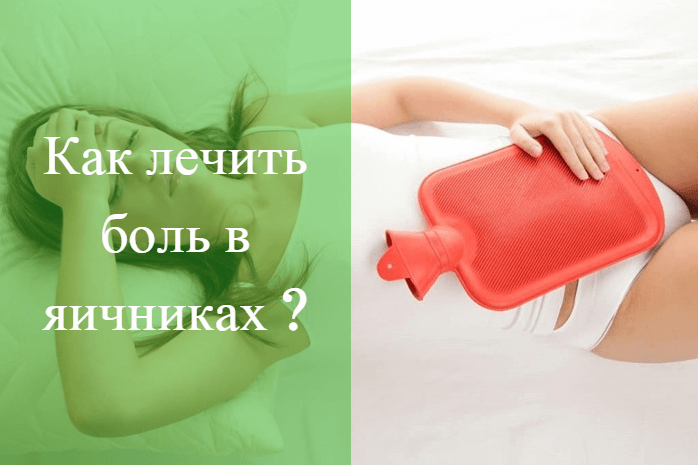 яичники перед месячными болят