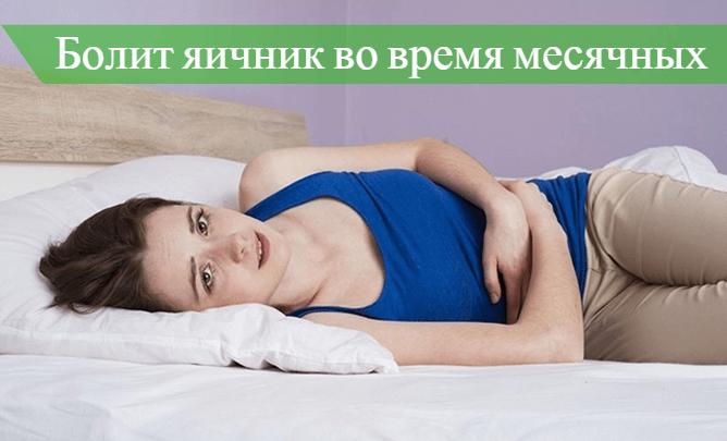 Больно во время секса перед месячными