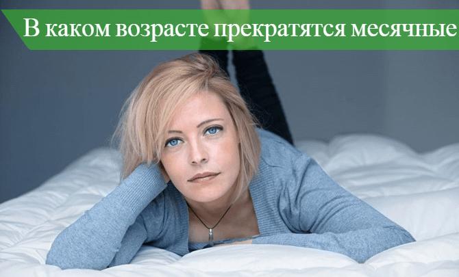 До скольки лет женщинам надо заниматся сексом