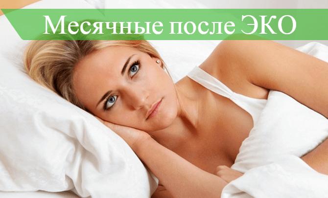 Вызывание месячных незащещоный секс