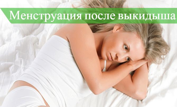 Через сколько можно заниматься сексом после выкидыша 20 недель