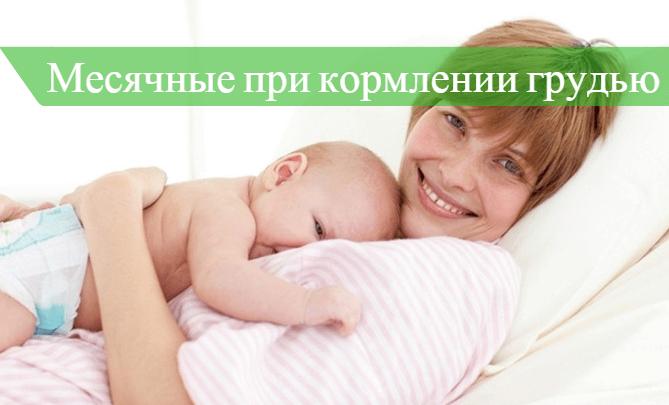 Слишком обильные кровотечения в течение 2 и более циклов, особенно после хирургического способа родоразрешения или прерывания беременности.