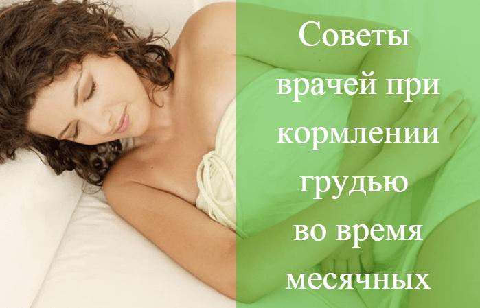 месячные во время кормления грудью
