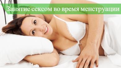 Секс во время менструации ведет к бесплодию