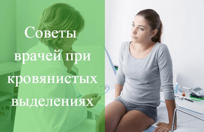 Бурный и длительный секс может спровоцировать кровотечение