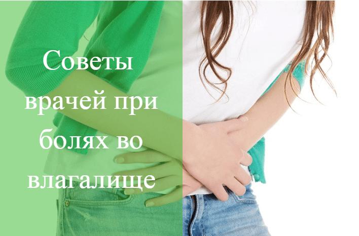 почему при месячных болит влагалище