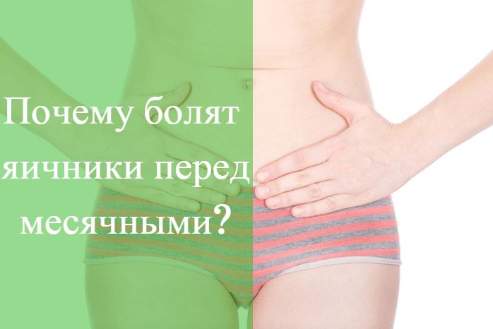 Боль в яичниках при занятии сексом