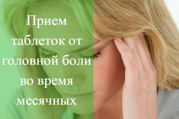 почему при месячных болит голова