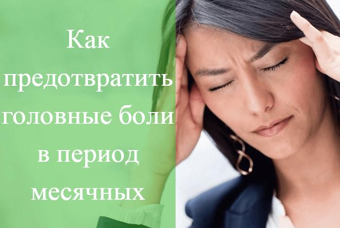 почему болит голова во время месячных