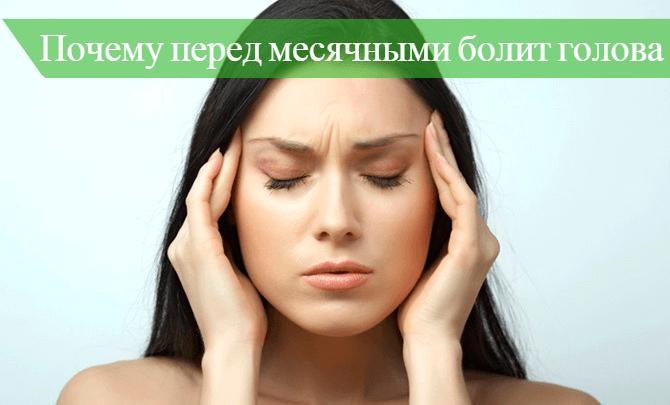 перед месячными болит голова почему