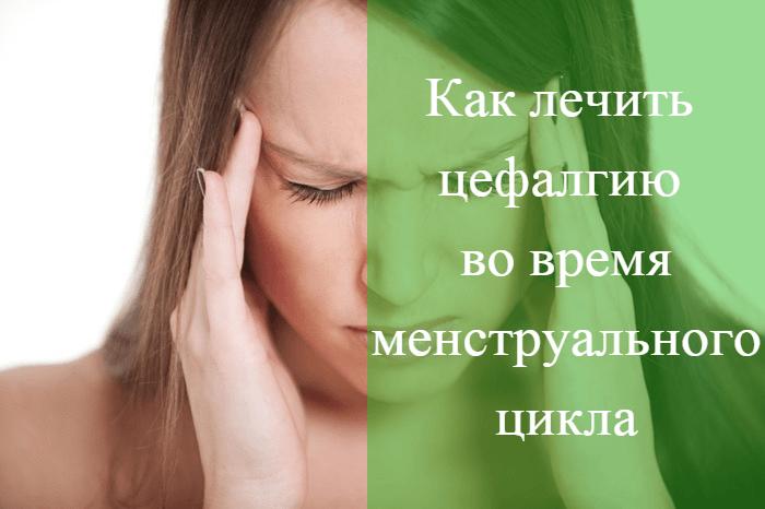 почему болит голова перед месячными