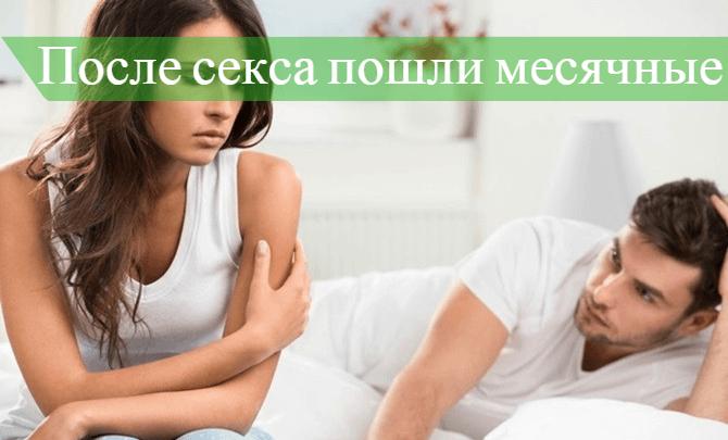 Секс з менструац я 1 день