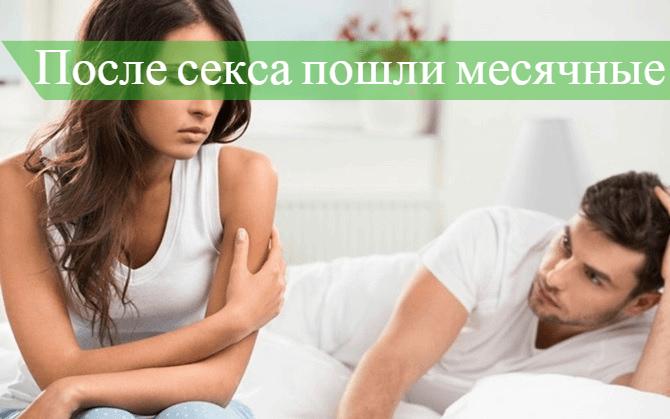 После секса опять началась менструация