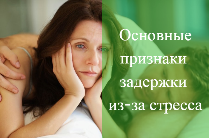 стресс задержка месячных