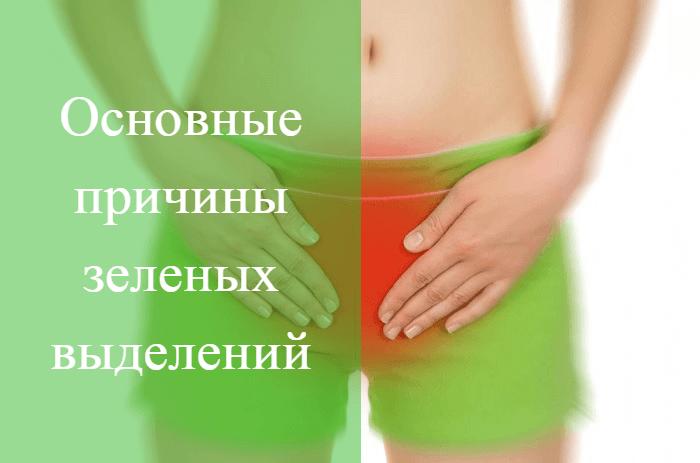 зеленоватые выделения у женщин