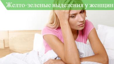 зеленые выделения у женщин