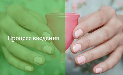менструальная чаша что такое