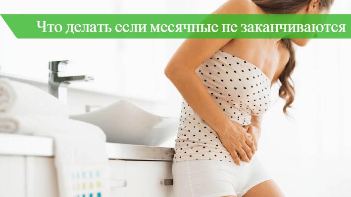 Если задержка менструации можно избавиться с помощью секса