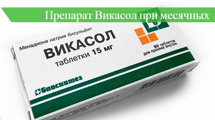 этамзилат инструкция по применению таблетки отзывы